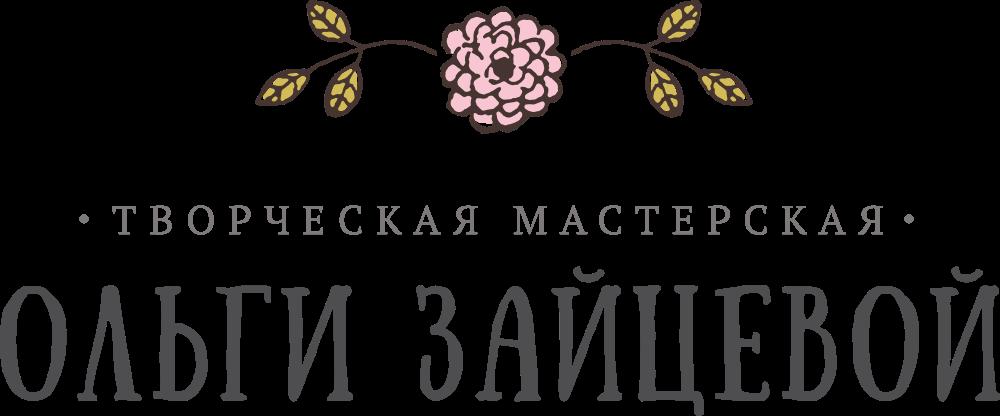 Творческая мастерская Ольги Зайцевой